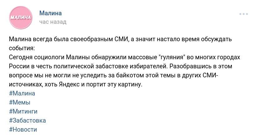 Забастовка Навального 28.01.2018 - 07