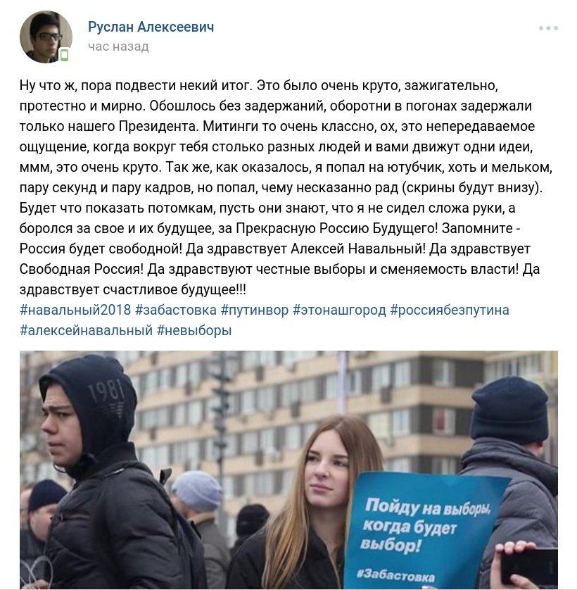 Забастовка Навального 28.01.2018 - 49