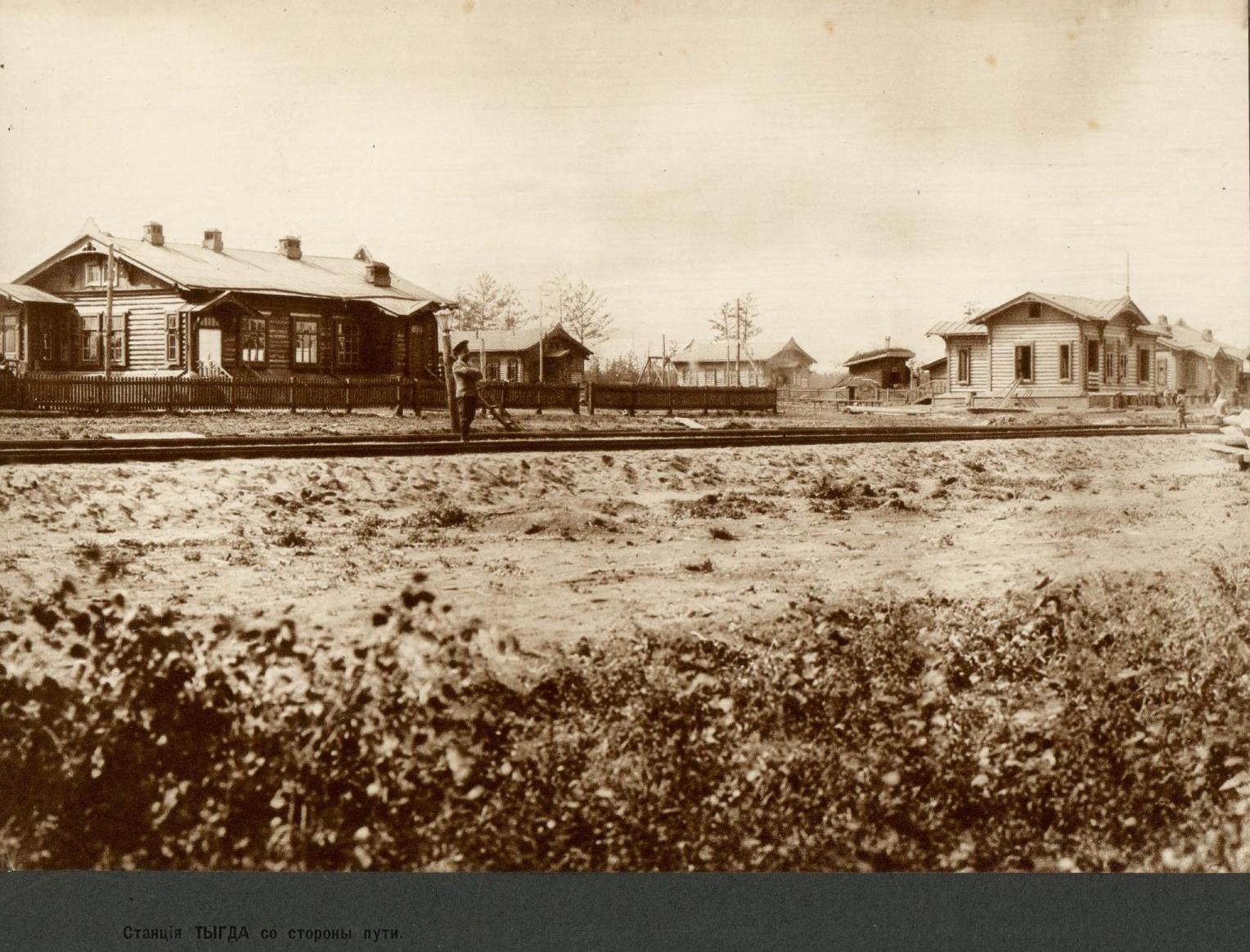 196 верста. Станция Тыгда