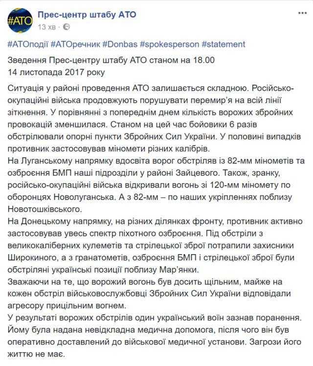 С начала суток наемники 6 раз открывали огонь по позициям ВСУ, один украинский воин получил ранения, - штаб АТО
