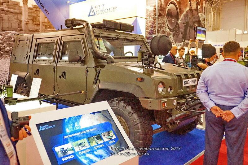 Комплекс обнаружения взрывных устройств Возница, форум Армия-2017