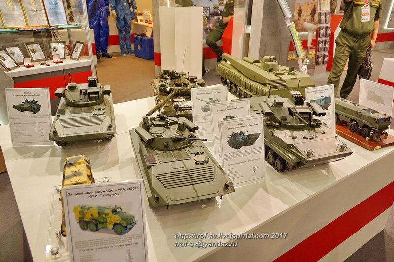 Модернизированные БМП с боевыми модулями, форум Армия-2017