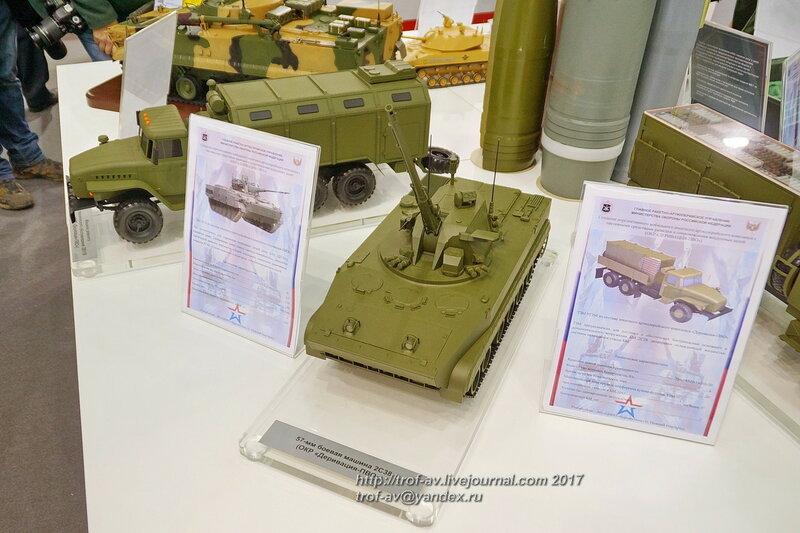Перспективный зенитный комплекс Деривация-ПВО, форум Армия-2017