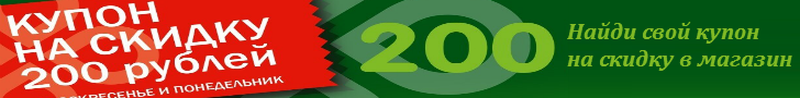 Скидки и акции интернет магазинов.