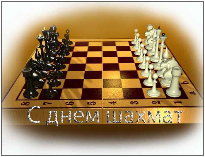 С Международным днем шахмат. 20 июля. Черные против белых открытки фото рисунки картинки поздравления