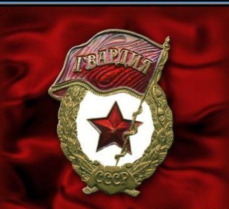 Рождение советской гвардии