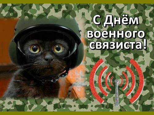 Открытки. День военного связиста. Поздравляю вас!