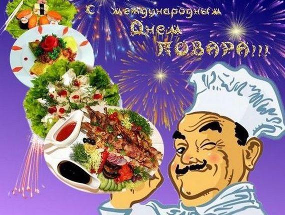 Международный день повара. Поздравляю