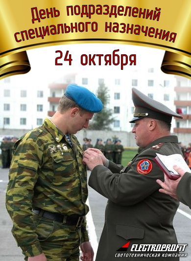 24 октября День подразделений специального назначения ГРУ открытки фото рисунки картинки поздравления