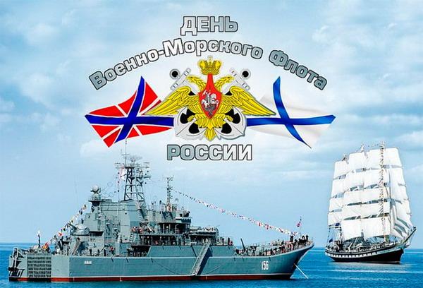 Открытки. День рождения российского ВМФ! Прошлое и настоящее