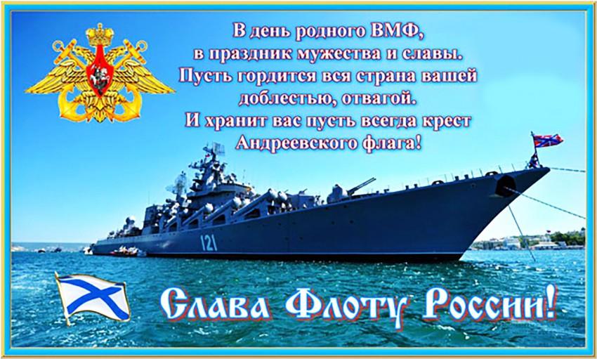 Открытки. День рождения российского ВМФ. Поздравляю вас!