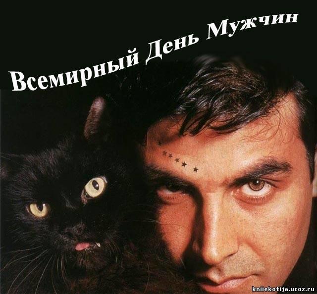 Откритки. С Всемирным днем мужчин. Глаза мужчины и кота