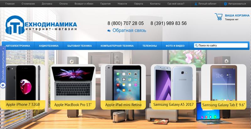 онлайн-гипермаркет Технодинамика