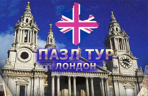 Пазл тур: Лондон