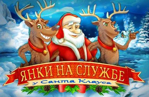 Янки на службе у Санта-Клауса | New Yankee in Santa's Service (Rus)