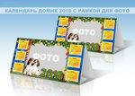 Календарь домик 2018 с рамкой для фото для фотошопа