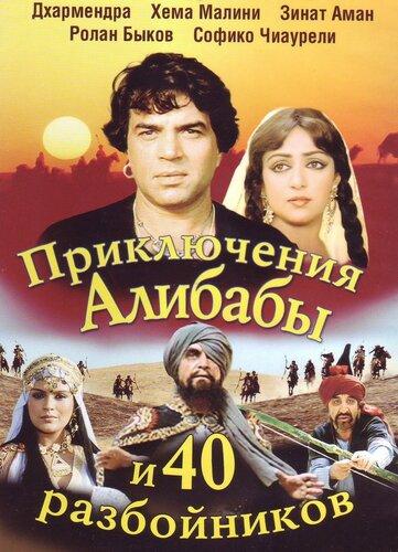 Приключения Али Бабы и сорока разбойников.