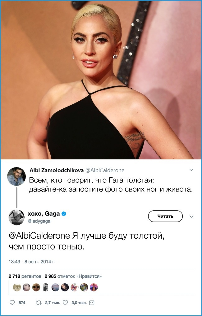 © Reuters.com  © twitter.com/ladygaga     В2014 году Леди Гага значительно набрала