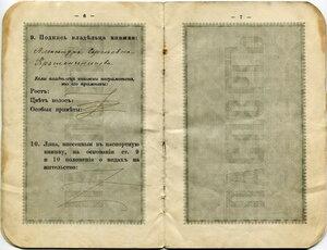 Паспортная книжка 0040