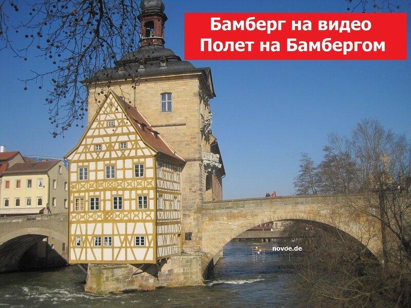 Бамберг, Bamberg, на видео, полет над городом