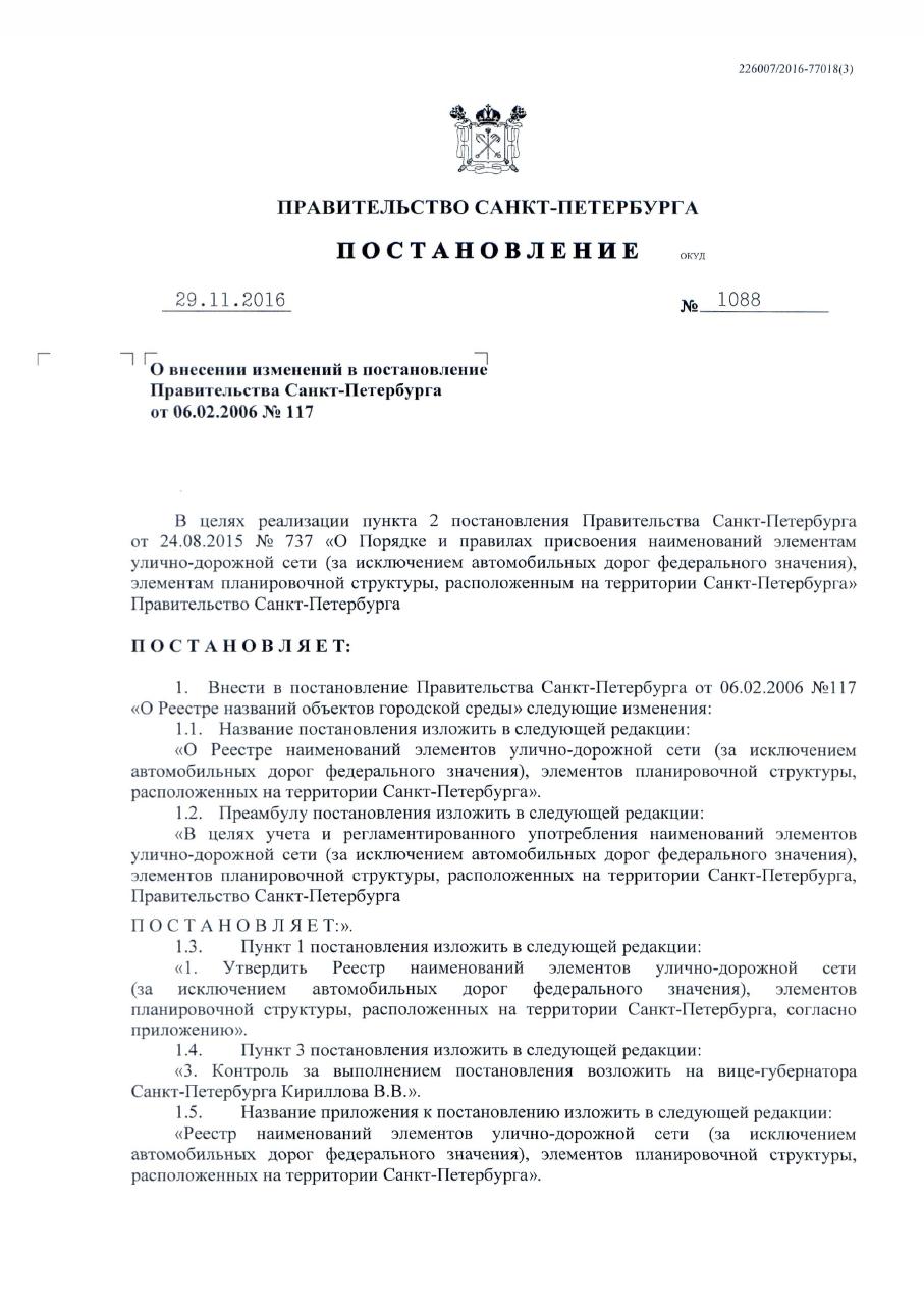 29.11.2016. О внесении изменений в постановление Правительства Санкт-Петербурга от 06.02.2006 №117