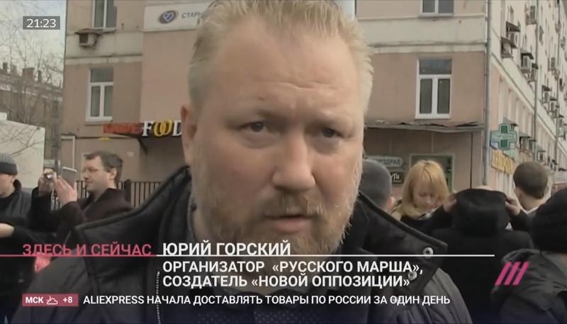 Ю. Е. Горский на телеканале ДОЖДЬ