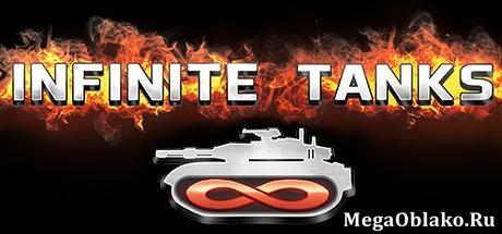 Infinite Tanks (2017) PC | Лицензия