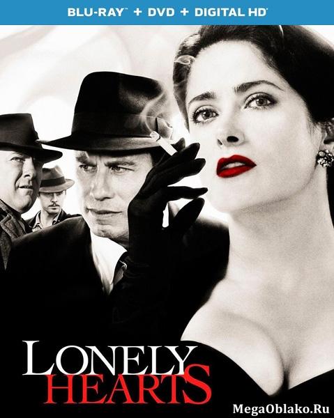Одинокие сердца / Lonely Hearts (2005/BDRip/HDRip)