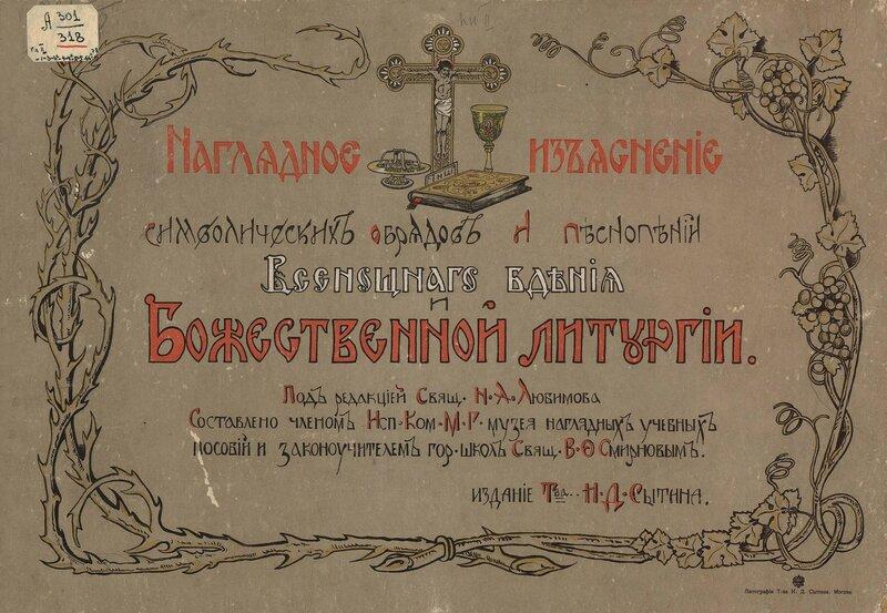 1909. Наглядное изъяснение символических обрядов и песнопений Всенощнаго бдения и Божественной литургии