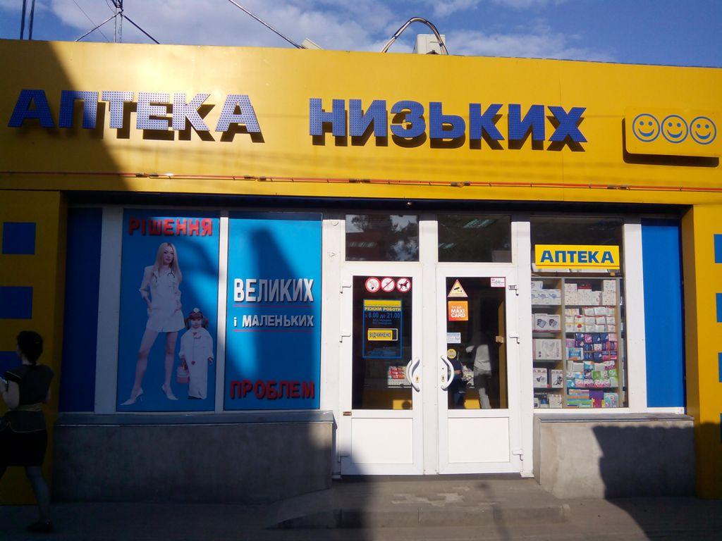 аптека в Васильевке