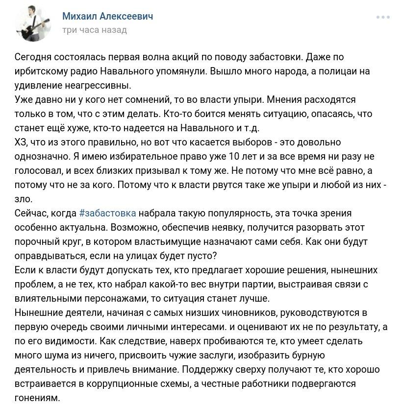 Забастовка Навального 28.01.2018 - 73