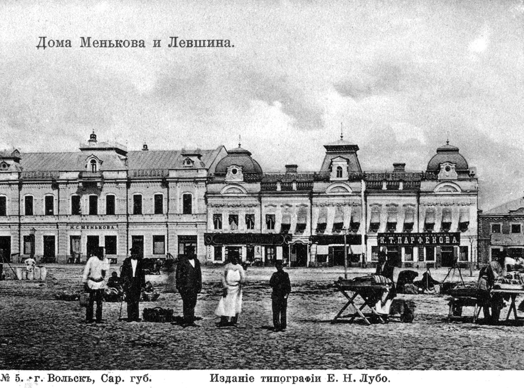 Дома Менькова и Левшина