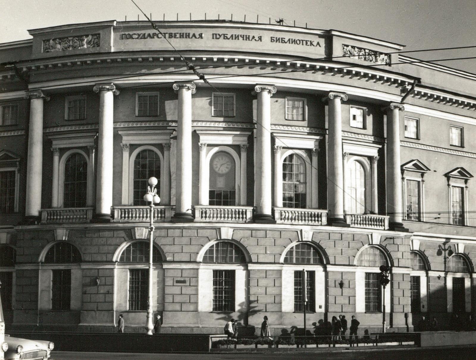 Ленинград. Государственная публичная библиотека им. Салтыкова-Щедрина