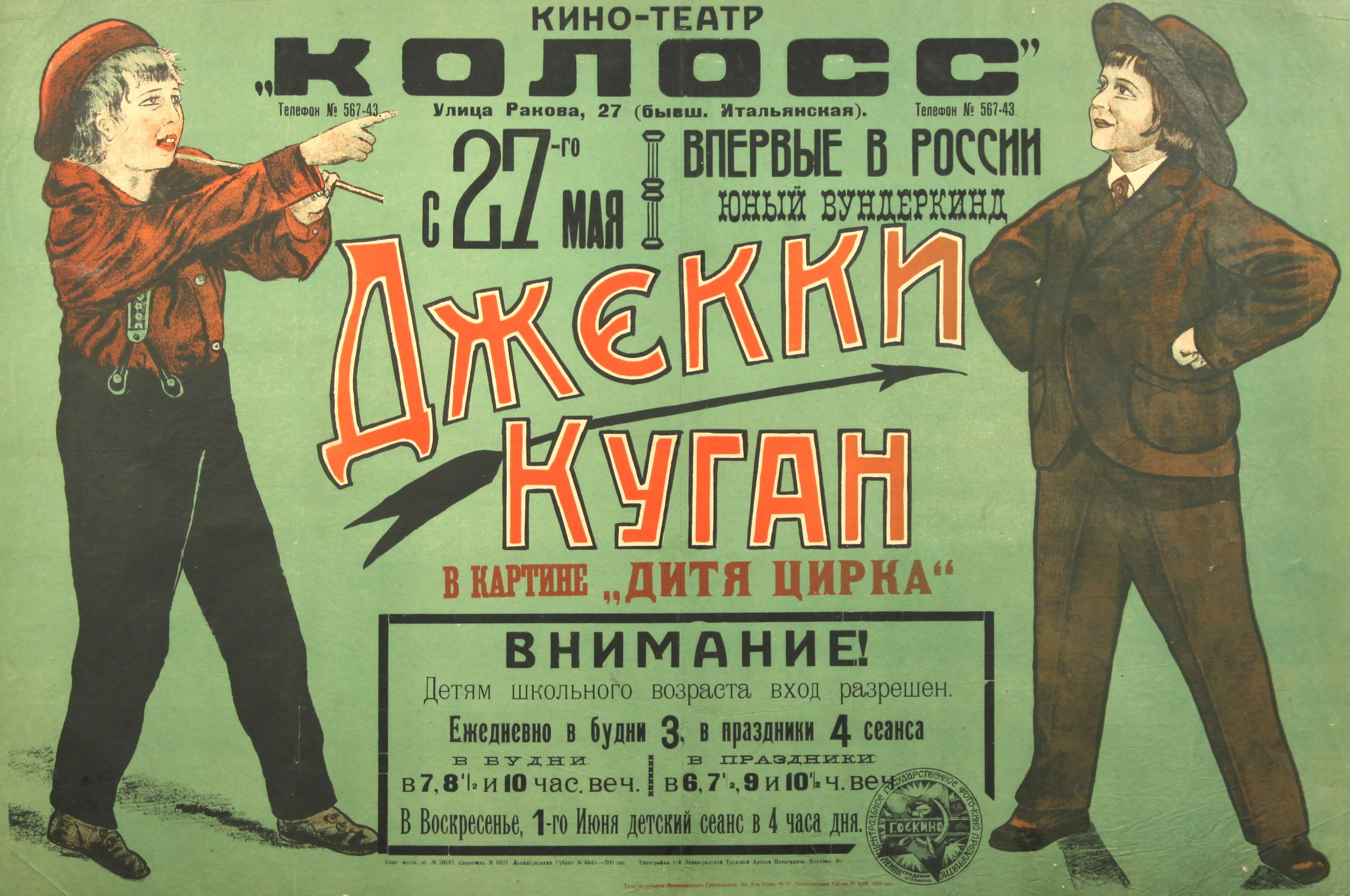 1924. Дитя цирка (реж. Эдвард Ф. Клайн)