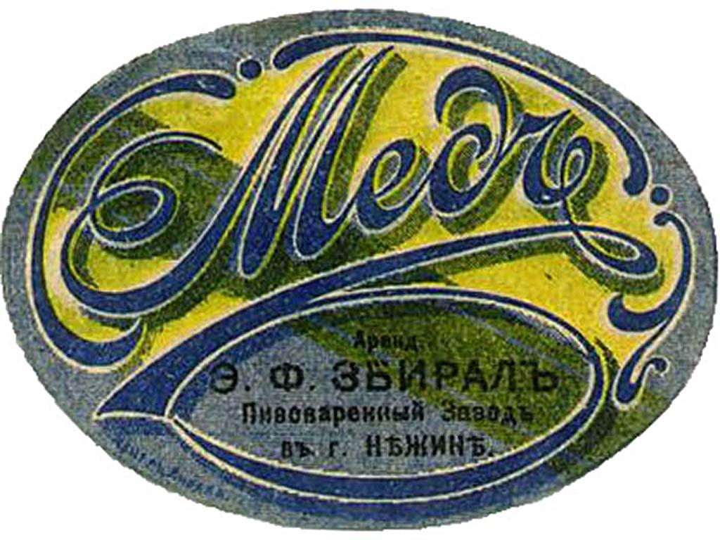 Мёд Э.Ф.Збирал