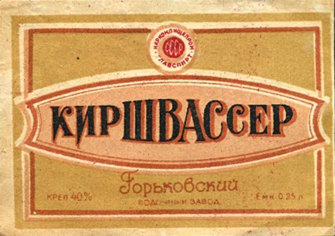 Киршвассер Горьковский