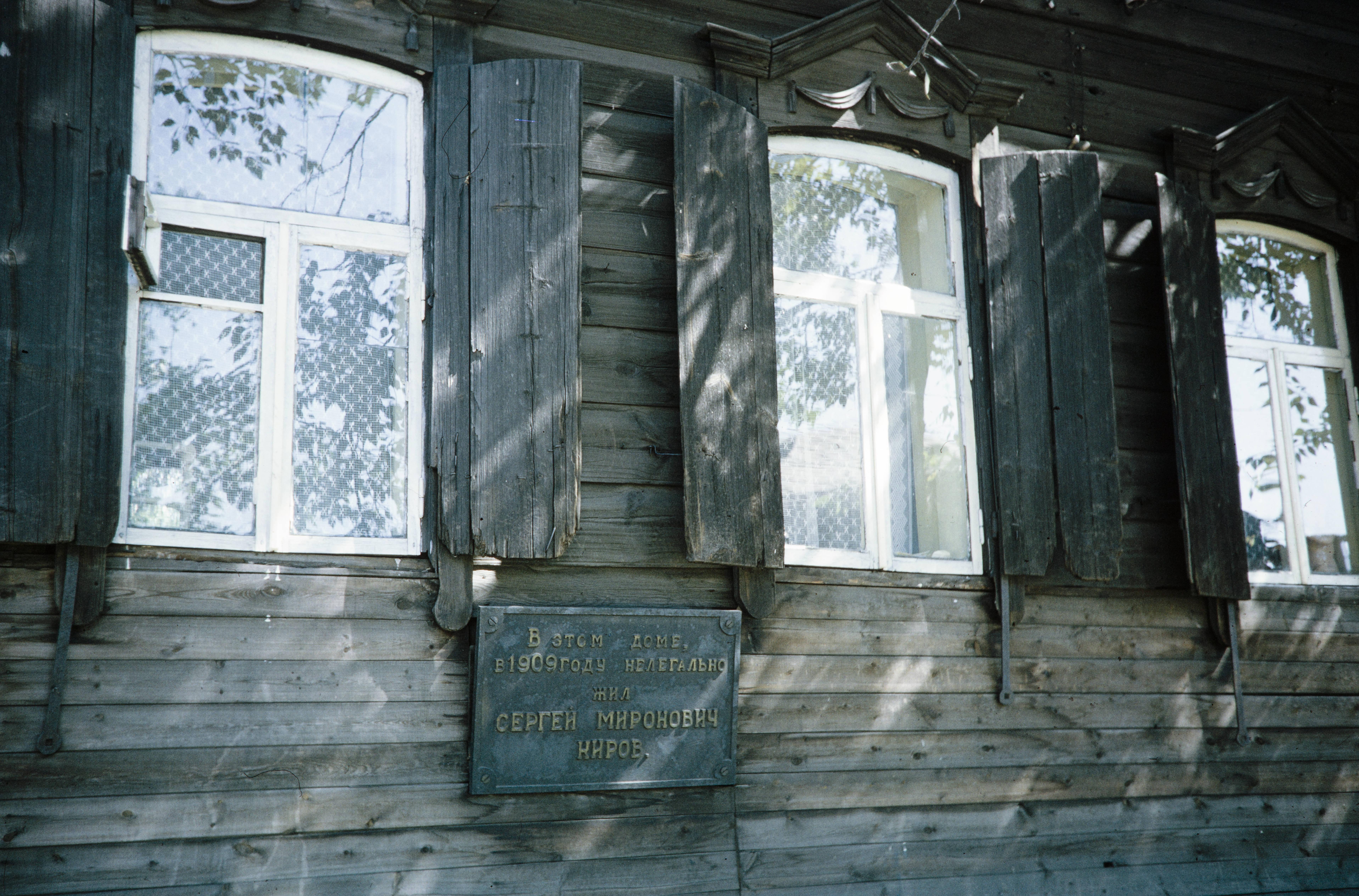 Улица Халтурина, 2. «В этом доме в 1909 году нелегально жил Сергей Миронович Киров»