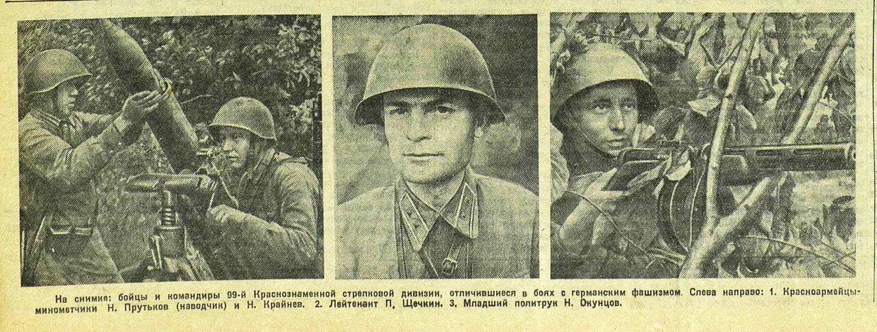 Красная звезда, 3 августа 1941 года