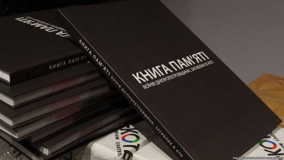 На Днепропетровщине создали Книгу памяти бойцов, погибших в АТО