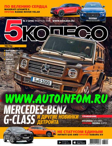 Журнал 5 Колесо №2 (февраль 2018)