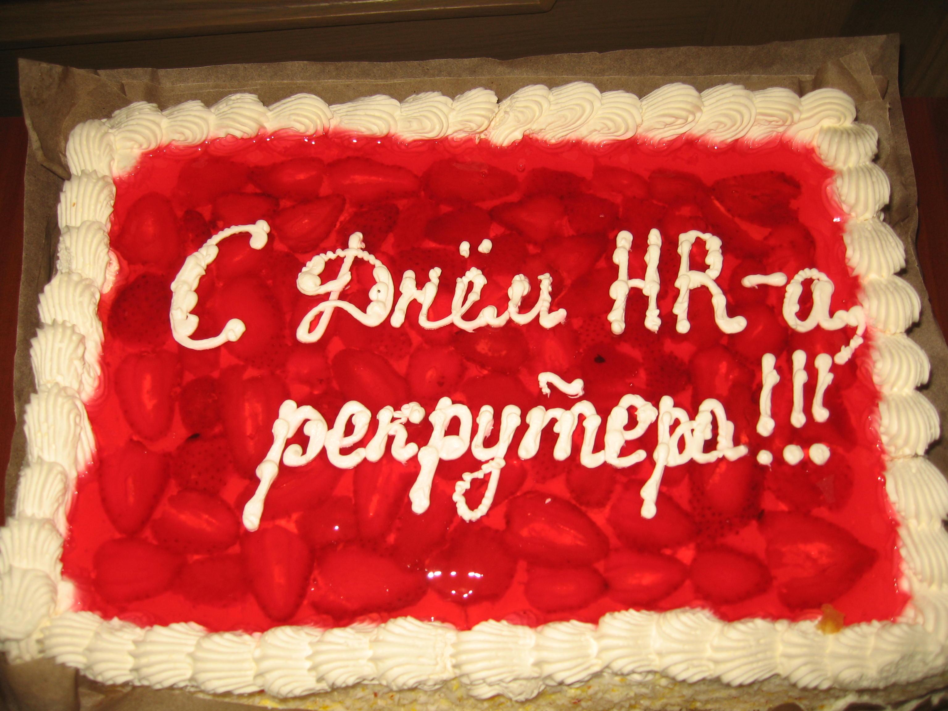 Открытка на День рекрутера! Торт