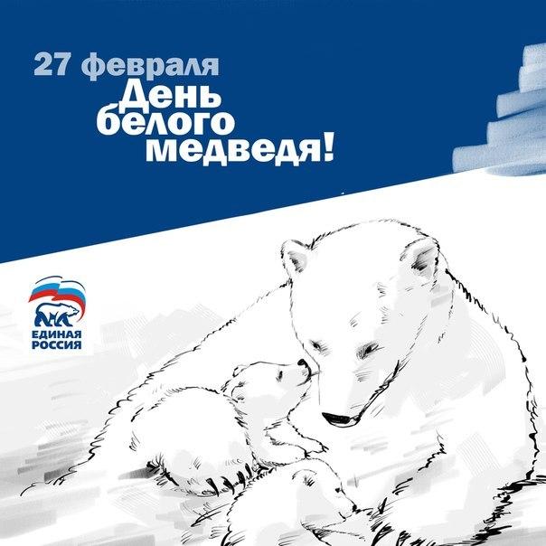 Праздник 27 февраля  Международный день полярного медведя открытки фото рисунки картинки поздравления