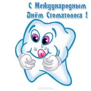 Открытки С Днем стоматолога. Зубик облизывается