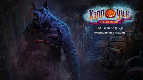 Хэллоуин: Приглашение на вечеринку. Коллекционное издание | Halloween Stories: Invitation CE (Rus)