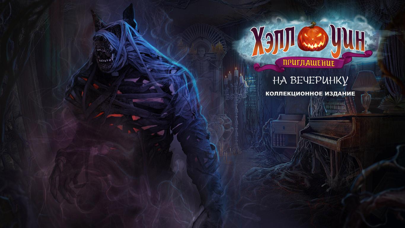 Хеллоуинские истории: Приглашение на вечеринку. Коллекционное издание | Halloween Stories: Invitation CE (Rus)