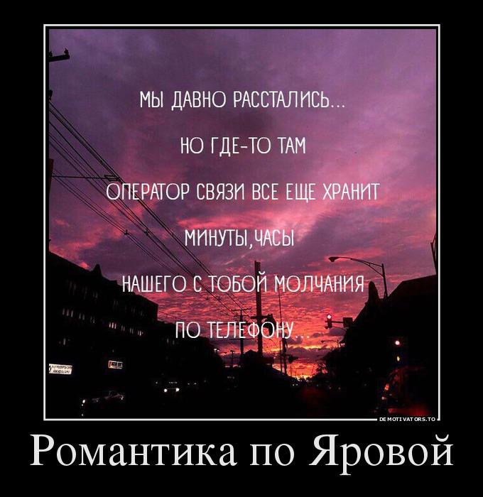86540179_romantika-po-yarovoj.jpg