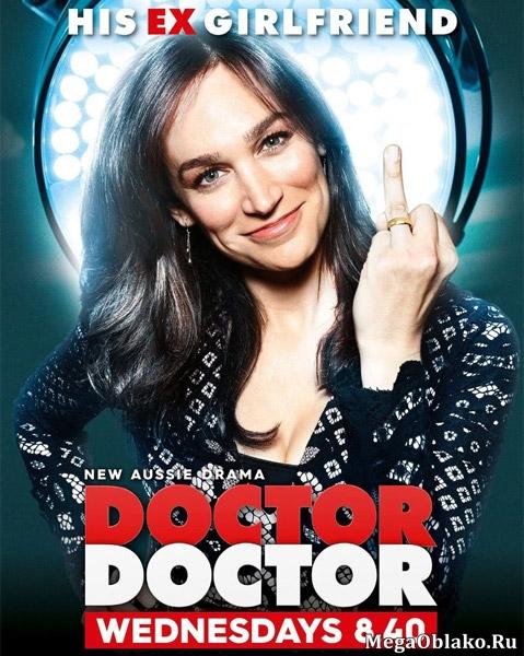 Доктор Доктор (1-2 сезон: 1-20 серии из 20) / Doctor Doctor / 2016-2017 / ПМ (AlexFilm) / WEB-DLRip + WEB-DL (720p)