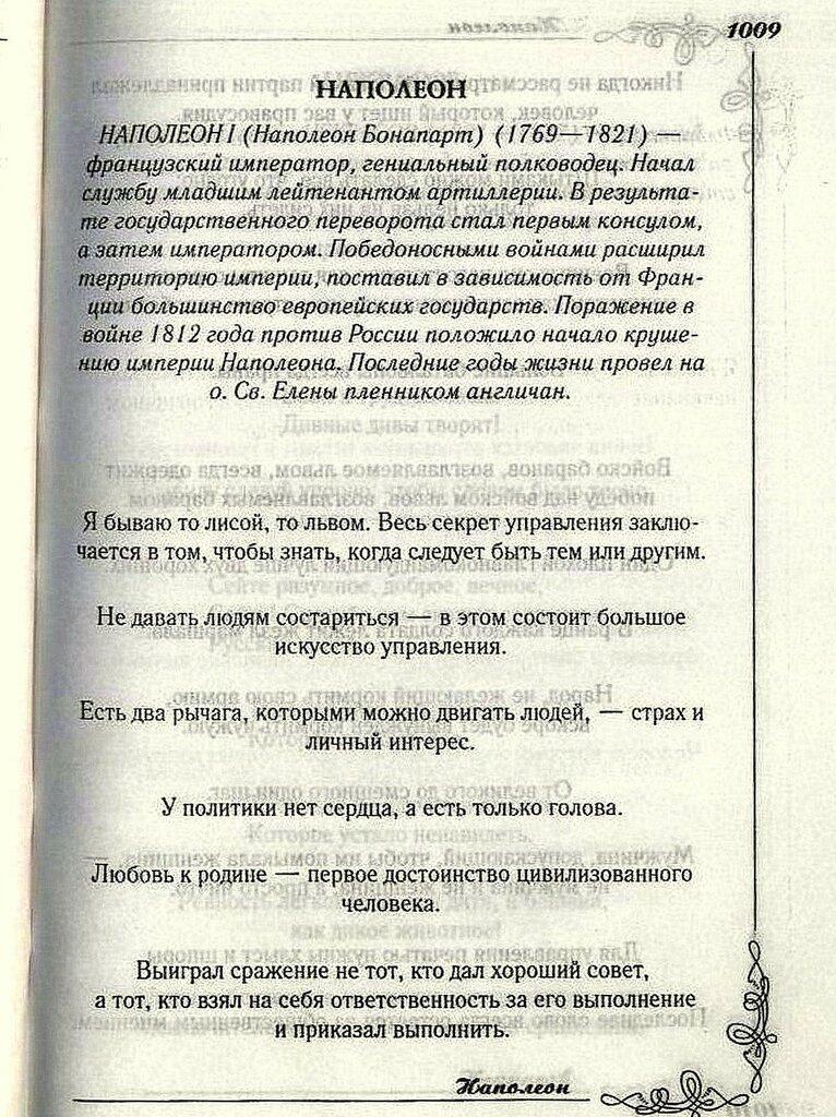 Наполеон. Афоризмы 001.jpg
