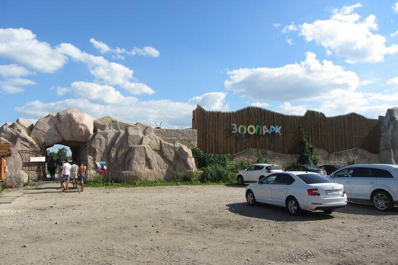Частный зоопарк под Ряжском