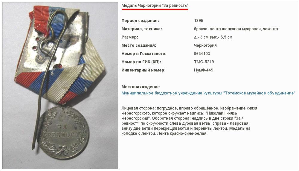 медаль Черногории ЗА РЕВНОСТ  1000.jpg